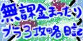 basyoku.jpg